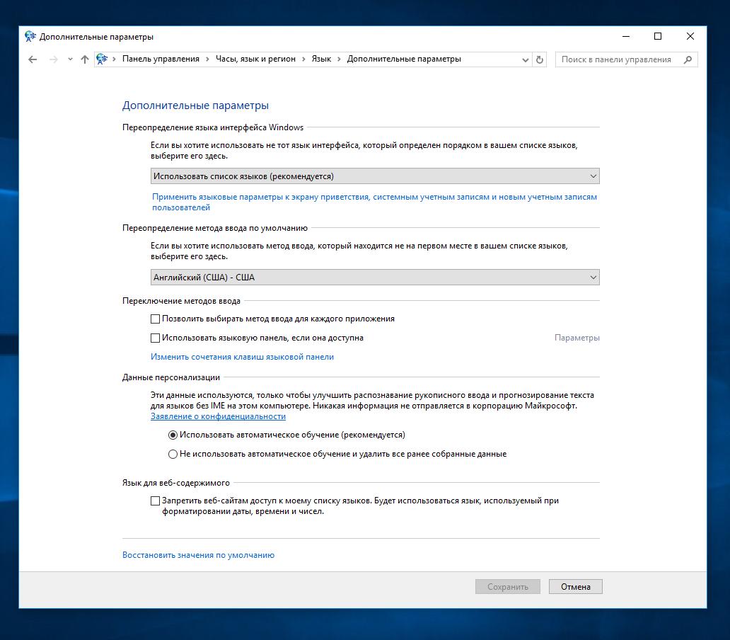 Как поменять язык клавиатуры по умолчанию Windows 10