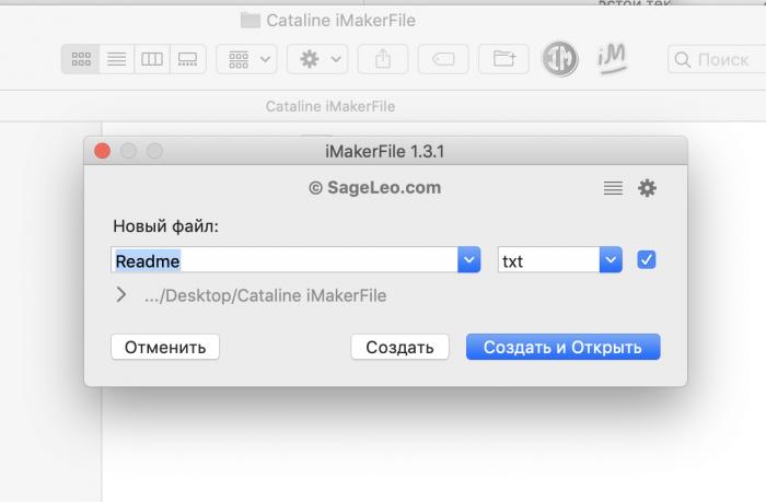 iMakerFile - Главное окно