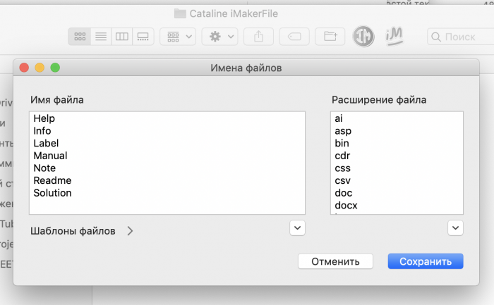 iMakerFile - Быстрые названия