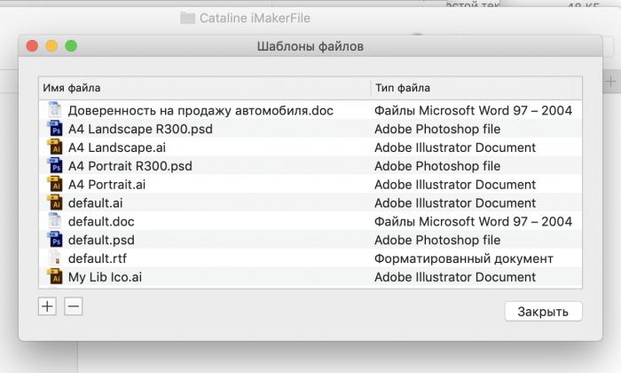 iMakerFile - шаблоны файлов