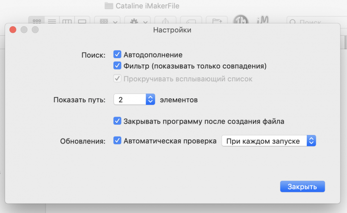 iMakerFile - Настройки